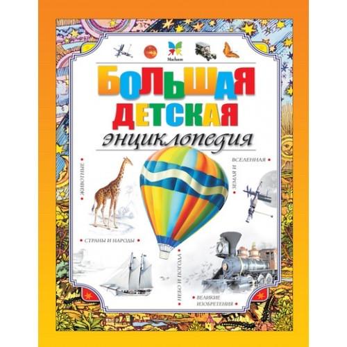Купить Обучающая и развивающая детская литература, Большая детская энциклопедия