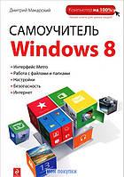 Самоучитель Windows 8