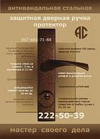 Дверная Ручка-броненакладка — защита замка от взлома Киев — продажа, монтаж