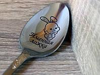 Подарочная ложка с гравировкой, фото 1