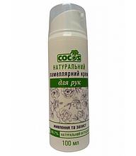 Ламеллярный крем для рук питание и защита Cocos 100 мл (7383)