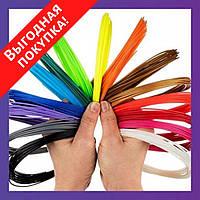 Самый качественный ABS пластик для 3D ручки 10 метров - ЗД пластмасса - Разные цвета