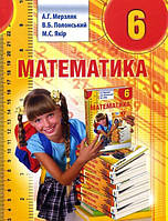 Математика. Підручник для 6 класу