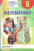 Математика. Учебник для 6 класса. Надано гриф МОН України.