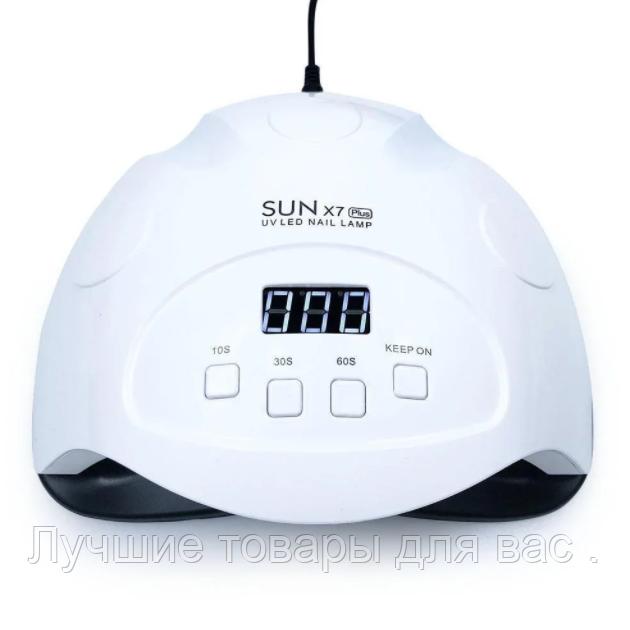 Лампа для маникюра SUN X7 Plus 90W (white)