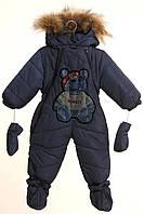 Детский комбинезон трансформер осенне - зимний, фото 1
