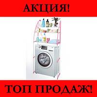 Полка-стелаж напольный над стиральной машиной