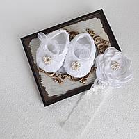 Белоснежные пинетки для девочки на крестины с нарядной повязкой на голову 9, 10, 11. 12 см