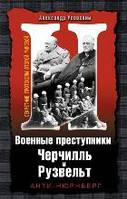 Военные преступники Черчилль и Рузвельт. Анти-Нюрнберг, 978-5-9955-0474-0
