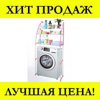 Полка-стелаж напольный над стиральной машиной! Лучший подарок