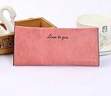 Стильный женский кошелек Love to you