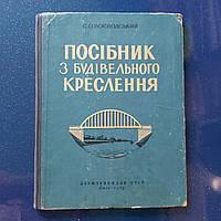 Руководство по строительному черчению 1959 г. Киев С.А.Воеводский на украинском языке