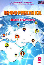 Зошит-практикум Інформатика 2 клас НУШ Воронцова Т. Пономаренко В. Алатон