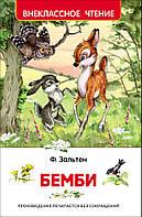 Бемби. Зальтен Ф. Внеклассное чтение