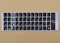 Наклейка на клавиатуру 1