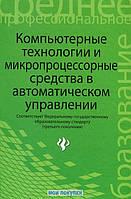 Компьютерные технологии и микропроцессорные средства в автоматическом управлении