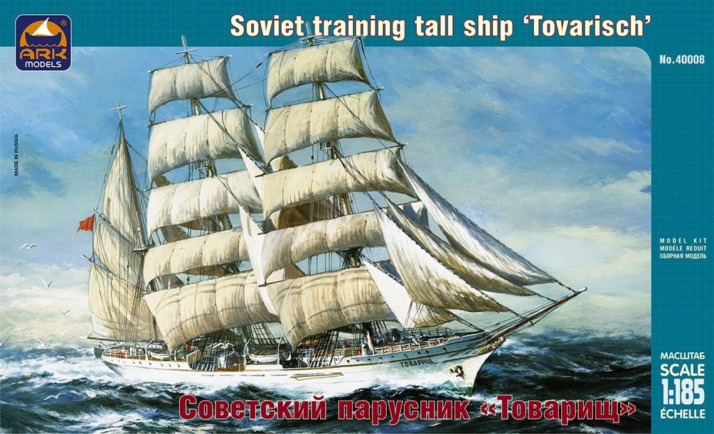 """Советский парусник  """"Товарищ"""". Сборная модель в масштабе 1/185. ARK MODELS 40008"""