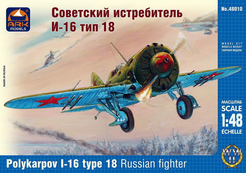 Советский истребитель И-16 тип 18 Сборная модель самолета в масштабе 1/48.  ARK MODELS 48010