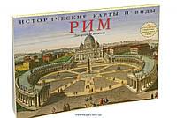 Исторические карты и виды. Рим, 978-5-271-44631-3