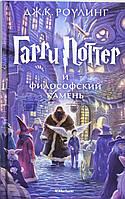 Гарри Поттер и Философский камень (+ эксклюзивная стерео-варио открытка в подарок), 978-5-389-07435-