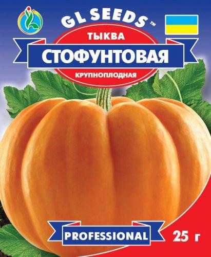 Семена Тыква Стофунтовая крупноплодная 25 г.