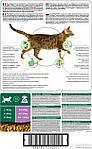 Сухой корм для кошек Purina Pro Plan Sterilised Turkey с индюком 10 кг - Уточняйте наличие, фото 2