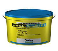 Weber.tec Superflex D 2 (Superflex D 2) - двухкомпонентный гидроизоляционный раствор