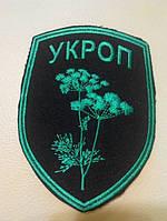 """Шеврон """"УКРОП"""", пришивной"""