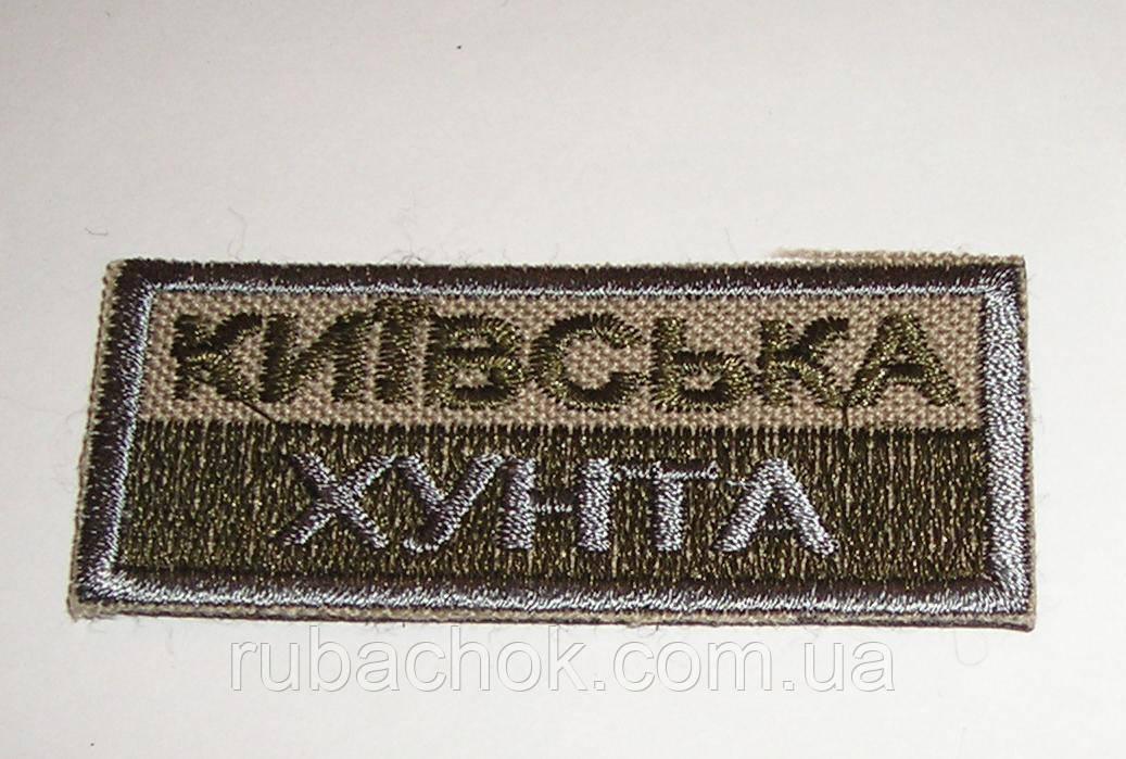 """Шеврон (нашивка) - """"Київска Хунта"""""""
