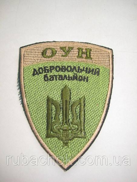 """Шеврон (нашивка) -  """"ОУН добровольчий батальйон"""", пришивний"""