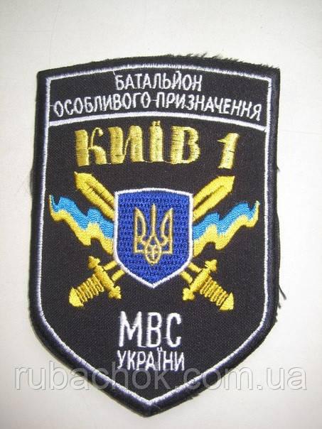 """Шеврон (нашивка) -  """"Київ-1"""", пришивний"""