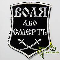 """Шеврон (нашивка) -  """"Воля або смерть"""", пришивний"""