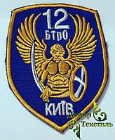 "Шеврон (нашивка) -  ""12 БТРО Київ"", пришивний"