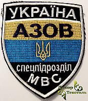 """Шеврон (нашивка) -  """"Азов""""(прапор), пришивний"""