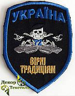 """Шеврон (нашивка) -  """"Україна"""", пришивний"""