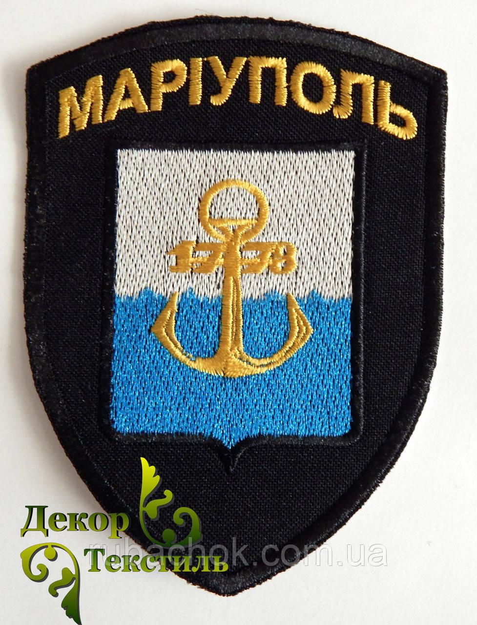 """Шеврон (нашивка) -  """"Маріуполь"""", пришивний"""