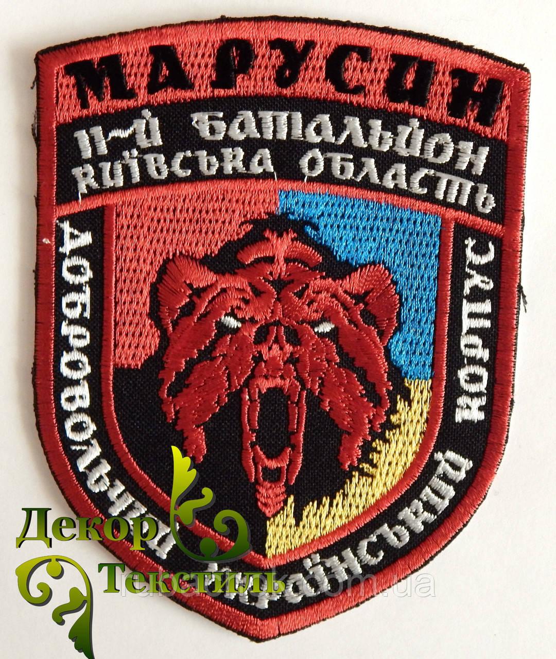 """Шеврон (нашивка) -  """"Марусин"""", пришивний"""
