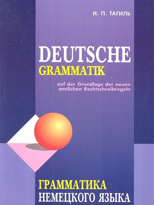 Грамматика немецкого языка. Тагиль