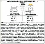 Сухой корм для кошек Purina Pro Plan Original Kitten с курицей 10 кг - Уточняйте наличие, фото 3