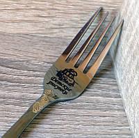 Персональный подарок с гравировкой на вилке, фото 1