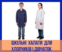 Фартук и халат для уроков трудового обучения и химии в школе