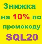 Знижка 10 % на всі товари за промокодом SQL20