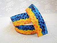 Лента репсовая желто-голубая, 2,5 см