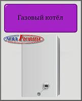 Газовый котел Nova Florida Nibir CTFS 18 турбо