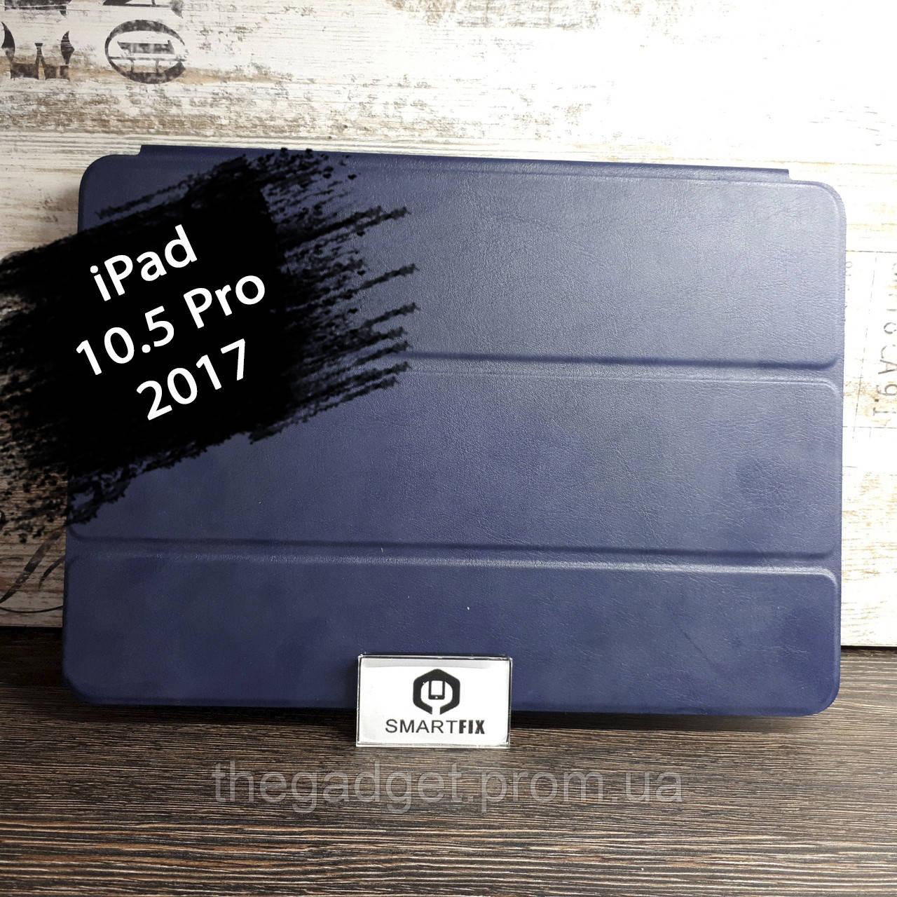 Чехол книжка для iPad Pro 10.5 (2017) Smart Case Темно-синий