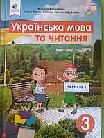 Українська мова та читання 3 клас підручник 1 частина