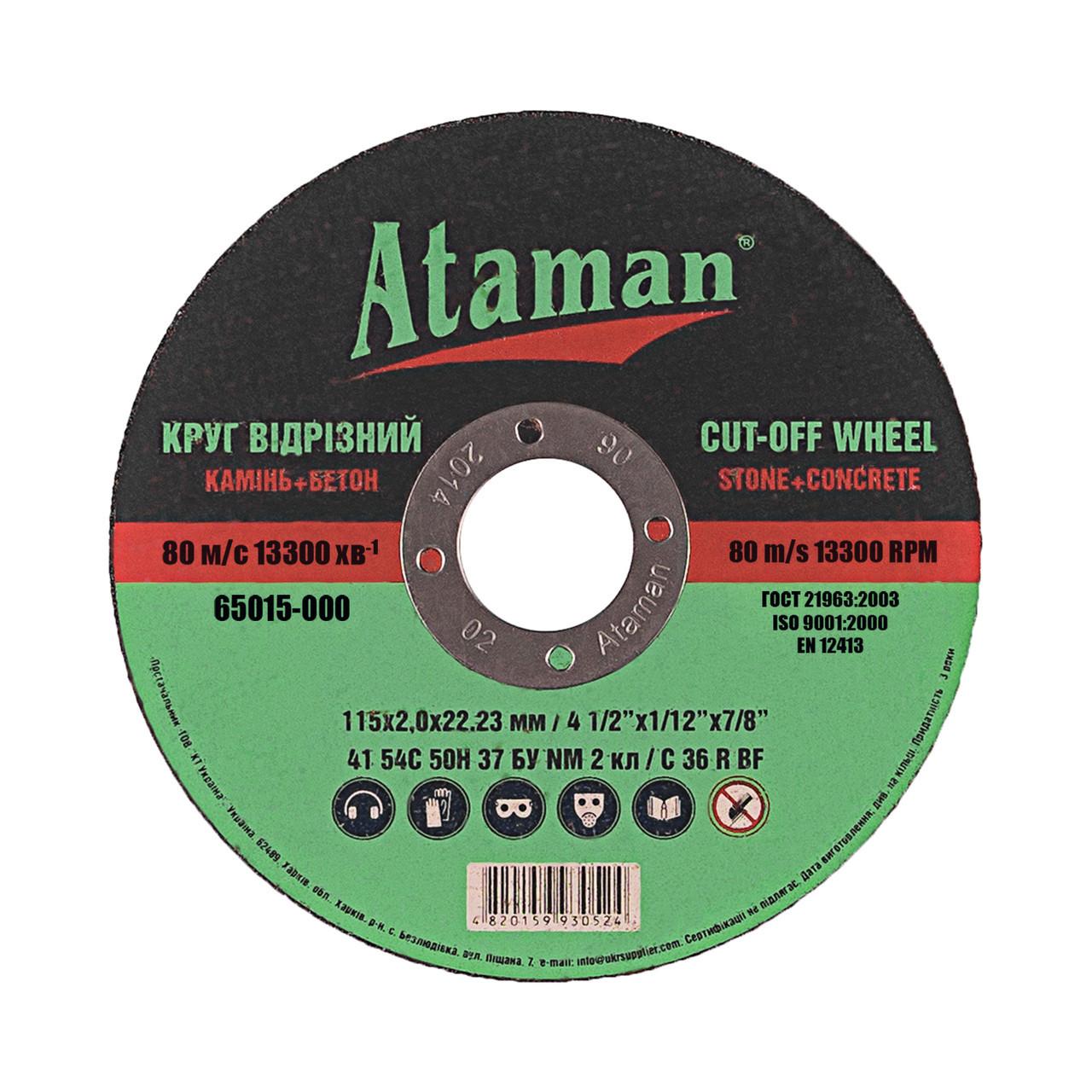 Ataman диск отрезной по камню 115х2,0х22,23мм, 40-120