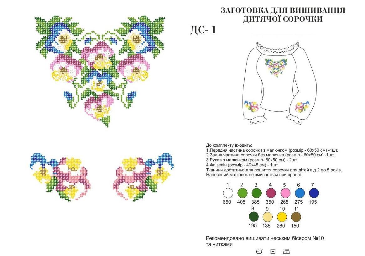 Заготовка  вышиванки для девочки от 2 до 5 лет