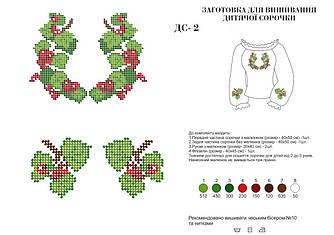 Заготовка сорочки для девочки от 2 до 5 лет