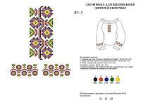 Заготовка  вышиванки под бисер для девочки от 2 до 5 лет